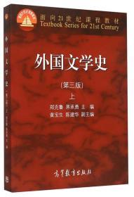 二手正版包邮外国文学史 第三版3版 上下册一套 郑克鲁高等教育