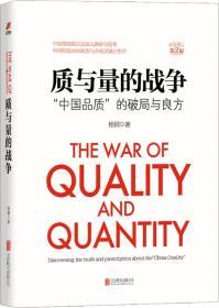 质与量的战争(全新修订第2版)(精装)
