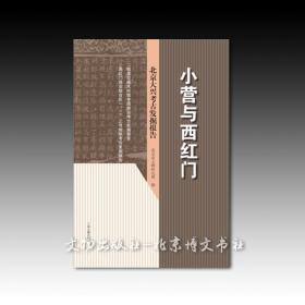 《小营与西红门:北京大兴考古发掘报告》