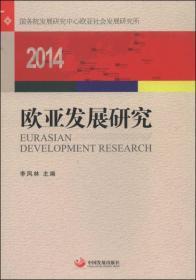 欧亚发展研究. 2014