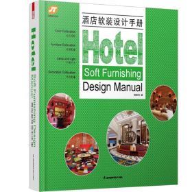 酒店软件设计手册