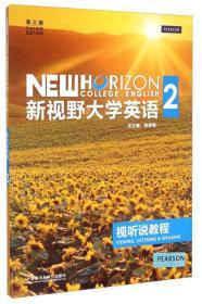 正版二手旧书新视野大学英语2视听说教程第三3版 郑树棠 97875135