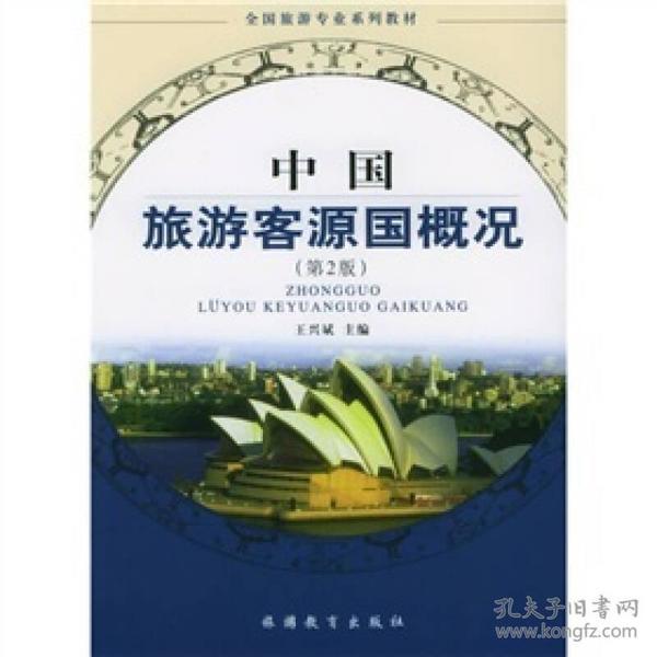 中国旅游客源国概况(第8版)