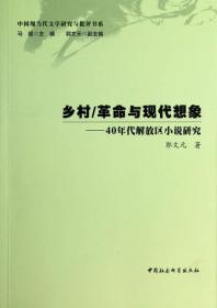乡村革命与现代想象-40年代解放区小说研究/中国现当代文学研究与批评书系