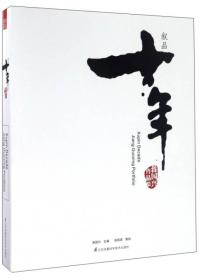 叙品十年(蒋国兴作品集)