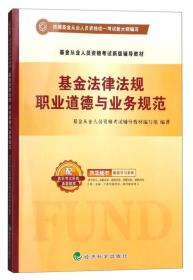 基金法律法规 职业道德与业务规范