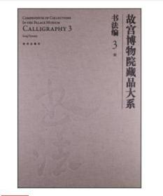 【正版未拆封】故宫博物院藏品大系·书法编3:宋