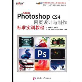 面向十二五数字艺术设计规划教材:Adobe Photoshop CS4网页设计与制作标准实训教程
