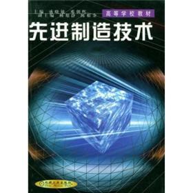 正版二手先进制造技术盛晓敏邓朝晖机械工业出版社9787111081982