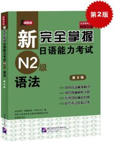 正版微残-N2级语法-新完全掌握日语能力考试-第2版CS9787561939215