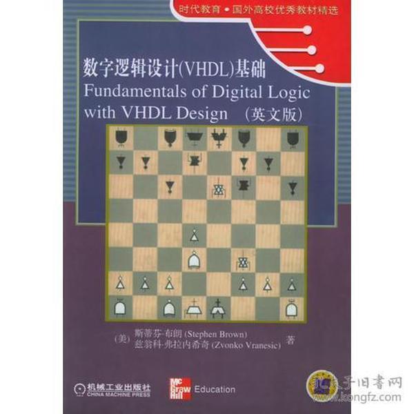 数字逻辑设计(VHDL)基础(英文版)——时代教育·国外高校优秀教材精选