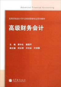 高级财务会计/高等学校会计学与财务管理专业系列教材