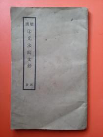 增广印光法师文钞 4