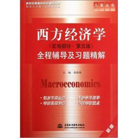 西方经济学(宏观部分)(第5版)
