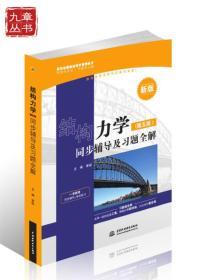 高校经典教材同步辅导丛书·九章丛书:结构力学(第五版)同步辅导及习题全解(新版)
