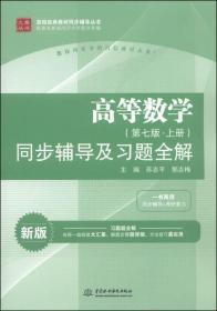 高等数学(第七版·上册)同步辅导及习题全解/高校经典教材同步辅导丛书9787517026228