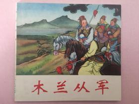 木兰从军(48开大图版)保证正版、价格超低