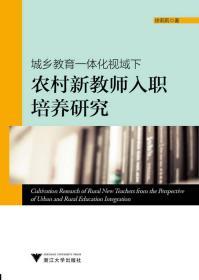 农民政治意识分化与政府治理创新研究