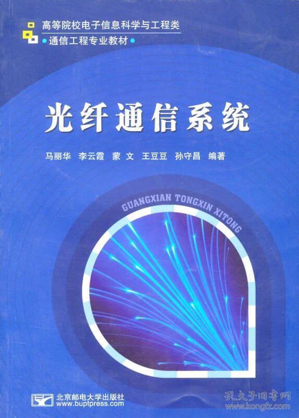 光纤通信系统