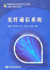 高等院校电子信息科学与工程类通信工程专业教材:光纤通信系统