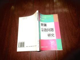 疆宗教问题研究