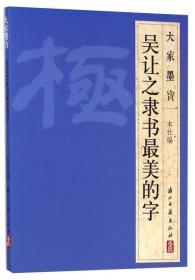 吴让之(隶书)