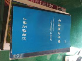 长海处方手册2002 上海长海医院32开209页