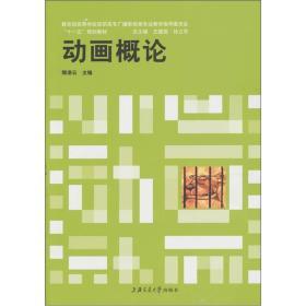动画概论 隋津云 9787313055170 上海交通大学出版社