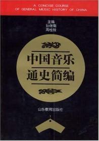 中国音乐通史简编 孙继南 9787532821860 山东教育出版社