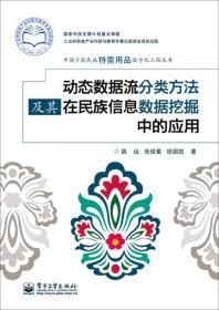 中国少数民族特需用品数字化工程丛书:动态数据流分类方法及其在民族信息数据挖掘中的应用