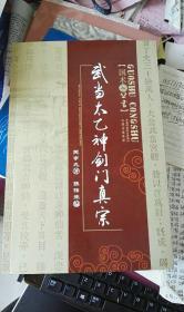 库存书/原书:《武当太乙神剑门真宗》附盘    少量处理