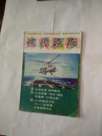 神兵骑旅(A本)世界特种部队纵览