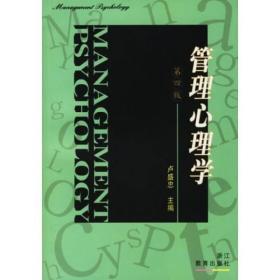 管理心理学第四4版卢盛忠浙江教育出版社9787533865245s