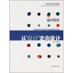 中国美术学院设计基础教学实录·从设计走向设计:设计初步