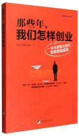 CCG智库文库丛书:那些年,我们怎样创业