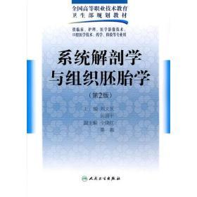 系统解剖学与组织胚胎学第二版