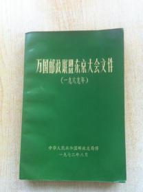 449《万国邮政联盟东京大会文件1969年》1972年.32开。平装.50元.