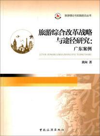旅游理论与实践前沿丛书 旅游综合改革战略与途径研究:广东案例