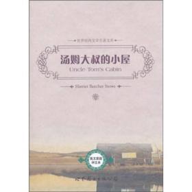 汤姆大叔的小屋 哈里特·比彻·斯陀世界图书出版公司9787510018992