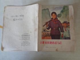 小班长和她的战士们(少年儿童读物)