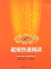 超级快速阅读 正版 (德)格吕宁,郝湉 9787508652429 中信出版社 正品书店