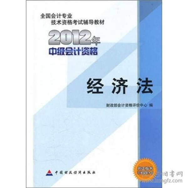 全国会计专业技术资格考试辅导教材2012年中级会计资格:经济法