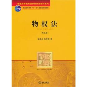 物权法 梁慧星  第五版 9787511811462 法律出版社