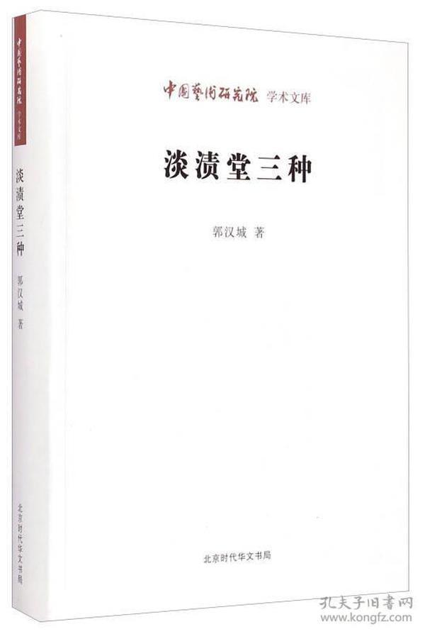 中国艺术研究院学术文库:淡渍堂三种