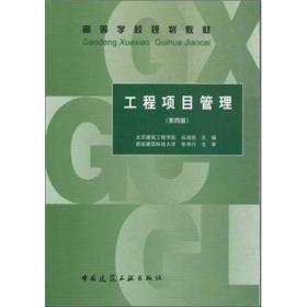 高等学校规划教材:工程项目管理(第四版)