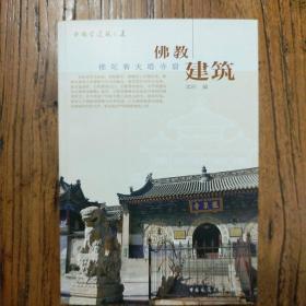 佛教建筑:佛陀香火塔寺窟