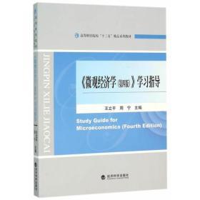 《微观经济学(第4版)》学习指导王立平 周宁经济科学出版社王立9787514151459