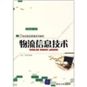 二手物流信息技术 吴忠 张磊 清华大学出版社9787302190325
