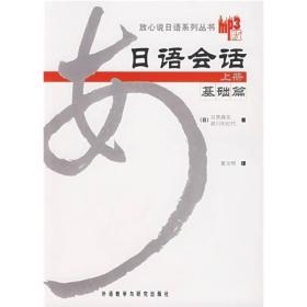 日语会话基础篇(上册)