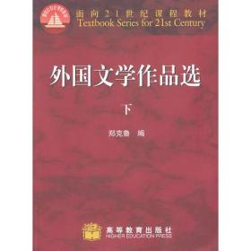 外国文学作品选 上 下 上册 下册 郑克鲁 高等教育